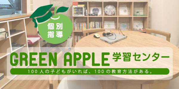 グリーンアップル学習センター